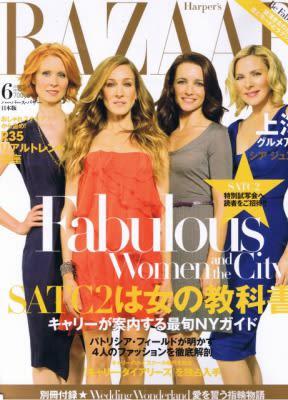 Haper's BAZAR 日本版 雑誌 掲載