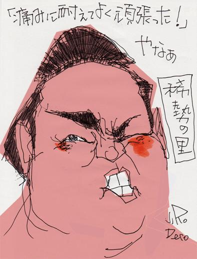 照ノ富士春雄の画像 p1_28