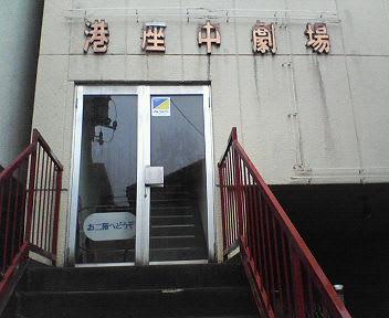 Minatoza03_2