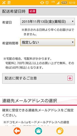 発売日の2015/11/13が最短日として指定可能