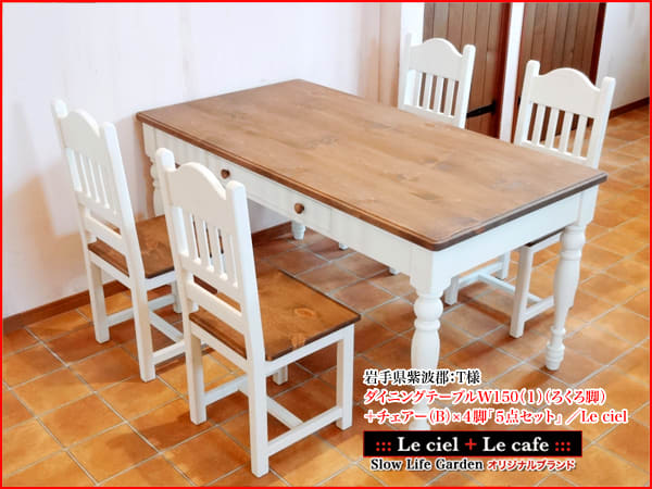 フレンチカントリー家具・パイン家具ダイニングテーブル