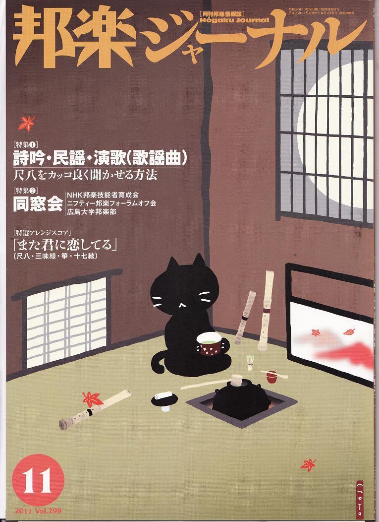 邦楽ジャーナル 11月号 今月号は坂本冬美さんのヒット曲「また君に恋し... 邦楽ジャーナルさん