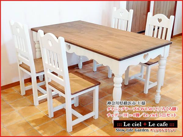 フレンチカントリー家具ダイニングテーブル