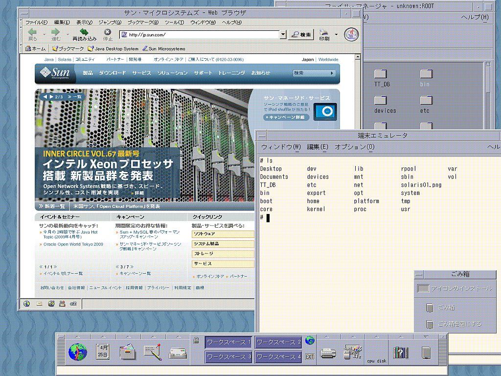 Solaris 10を中古PCにインストー...
