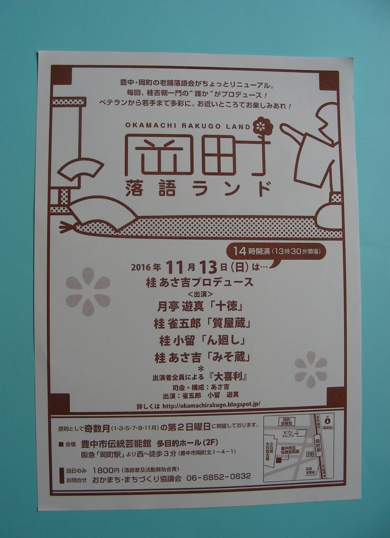 岡町落語ランド - 桂あさ吉公式ブログ~塩加減~