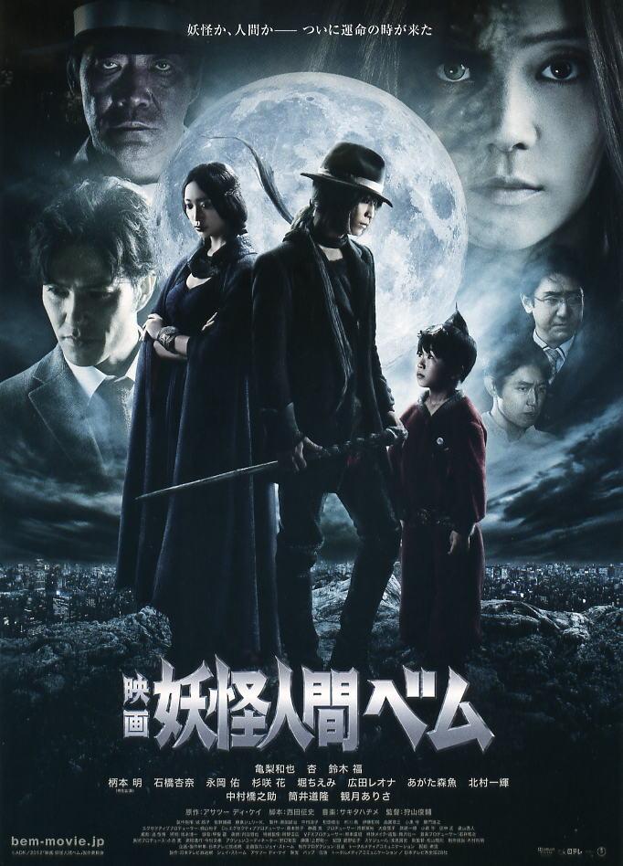 映画 妖怪人間ベム - 作品 - Yahoo!映画