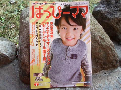 はっぴーママ関西版 1・2月号