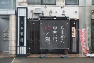 17442 ラーメン専門店 拉ノ刻@名古屋市中村区 9月12日 日曜はやってないのでようやく来れました!好来ラーメン、濃厚鶏白湯