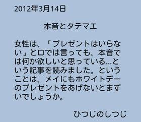 ひつじの伝言板(2012/3/14)