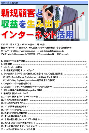 中小企業診断士 千葉県茂原講演