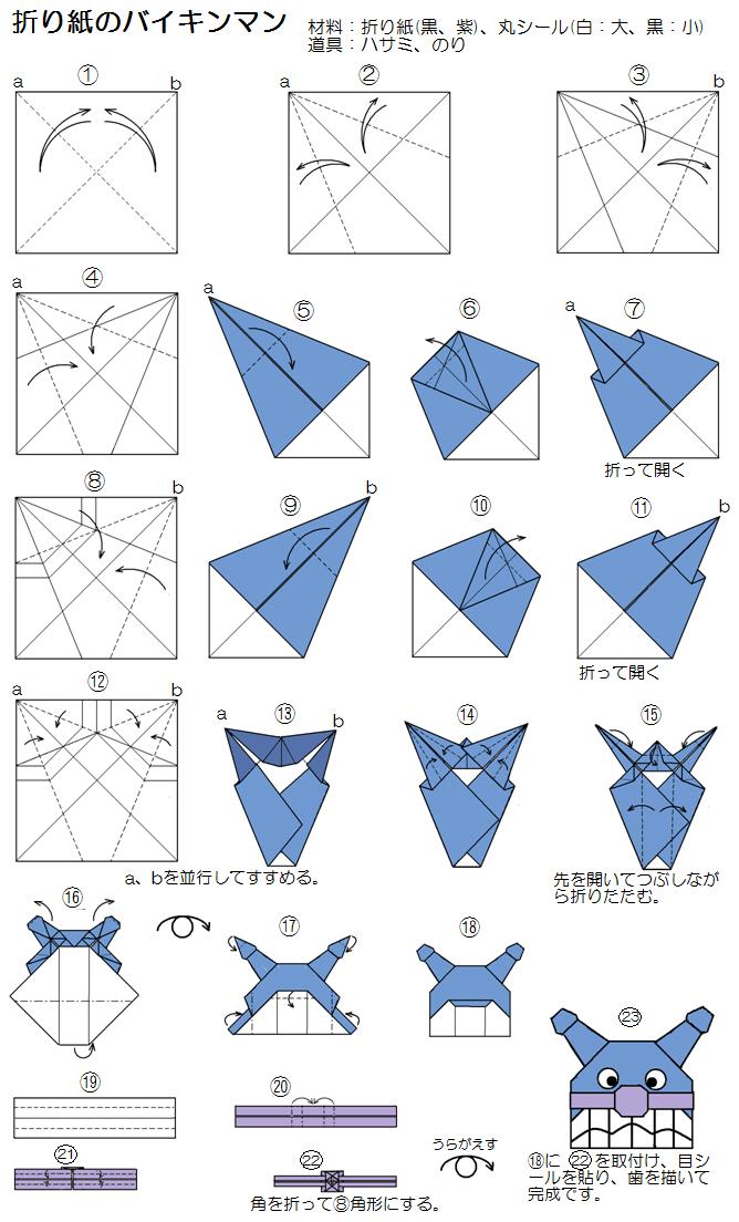 すべての折り紙 キャラクター簡単折り紙 : 折り紙のバイキンマン k ...