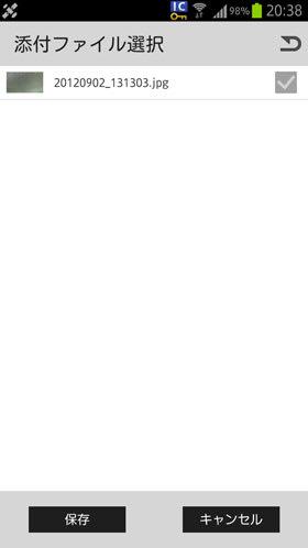 添付ファイル選択画面。サムネイル画像をタップするとビューワが起動する。