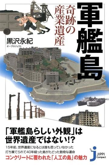 軍艦島 奇跡の産業遺産