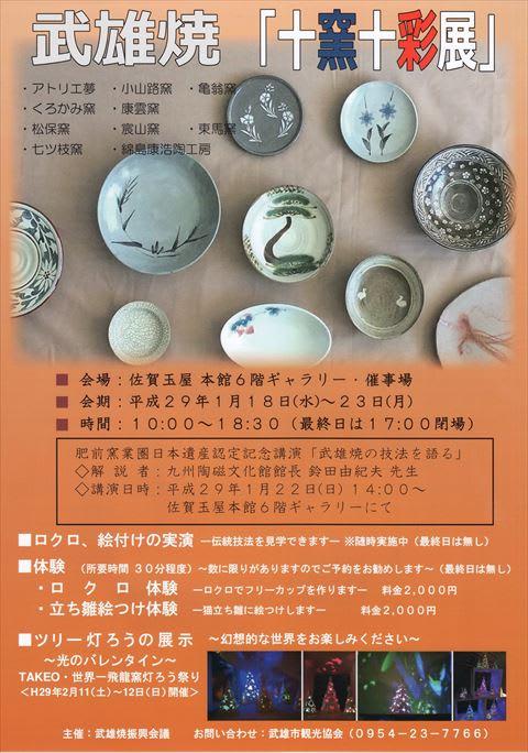 武雄焼『十窯十彩展』が開催されます