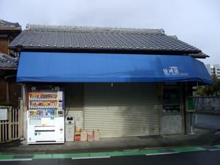 草津市矢橋町の谷商店(鞭崎八幡宮表鳥居向かい)