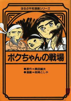 ほるぷ平和漫画シリーズ9 ボクち...