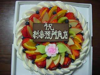 ソルシエール特製・祝!新事務所開店フルーツ&イチゴ山盛りSPデラックスケーキ