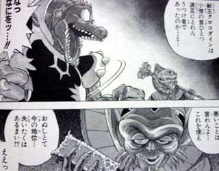 魔王軍 (ダイの大冒険)の画像 p1_14