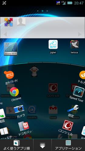 フィットホームはアプリ一覧画面が扇形に回転
