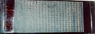浮き彫りの文字