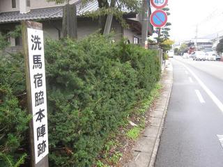 ウォーク更家の散歩 (東海道を歩く、中山道を歩く)