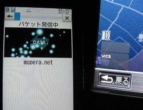 Xi専用のデータ通信アクセスポイントmopera.netに発信