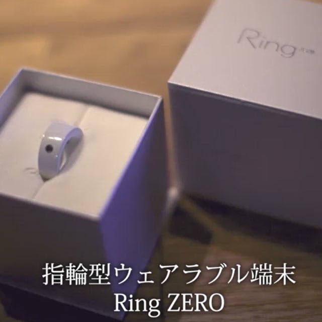 最新のウェアラブル端末『RingZERO』を開発した吉田社長に取材!