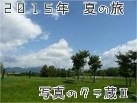 写真のクラ蔵�バナー見てね(^◇^)見てね(^◇^)(^◇^)