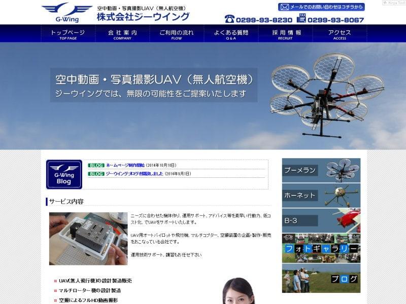 無人航空機 ジーウイング