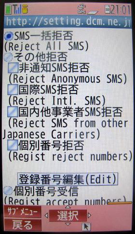 iモードのSMS拒否設定画面