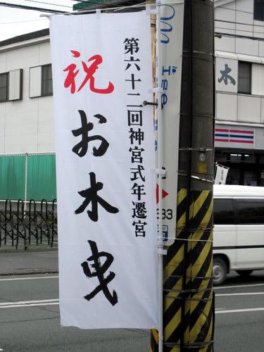 Okihiki_hata2