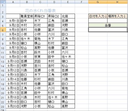 INDEX関数とMATCH関数を使います ... : 関数 問題 : すべての講義
