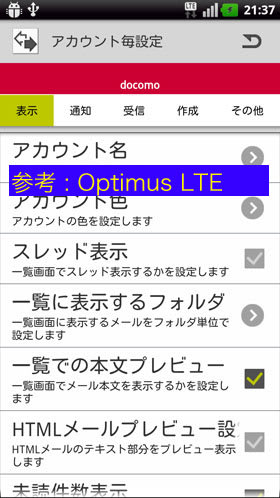 Optimus LTEでCommuniCase設定画面
