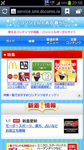 iコンシェルアプリ バージョン2のコンテンツ一覧