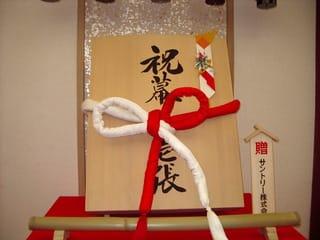 坂田藤十郎襲名祝幕の箱