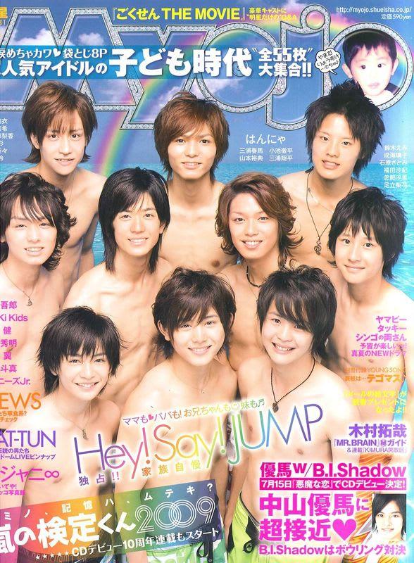 Hey! Say! JUMPの画像 p1_33