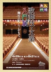 「歌舞伎・文楽入門展-舞台のうら・おもて-」展@国立劇場伝統芸能情報館