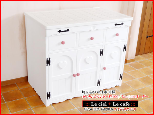カントリー家具 キッチンカウンター