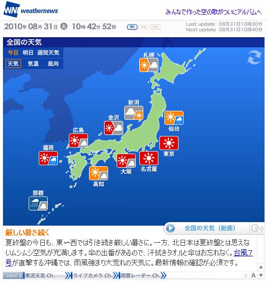 Weathernews20100831