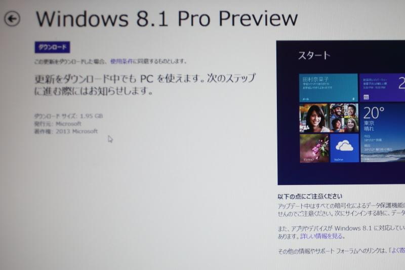 Windows8.1ってWindows3.1の親戚...