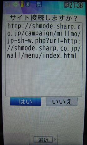 SH-MODE INFOからのサイト接続確認画面