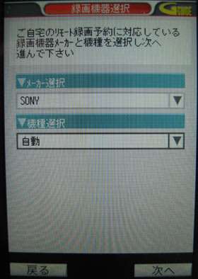 録画機器選択画面