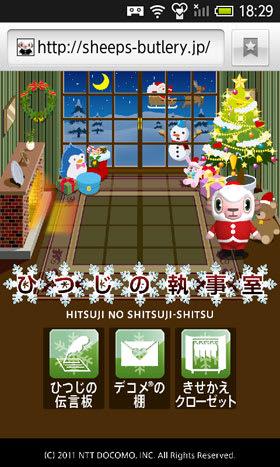 ひつじの執事室のクリスマス2011(夜)