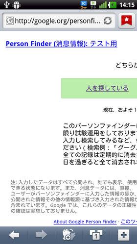 パーソンファインダーの試験運用版。スマートフォンではPC向けサイトが表示される