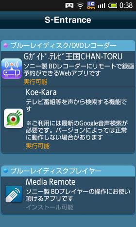 Gガイド.テレビ王国 CHAN-TORU