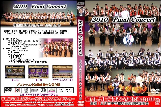 Final_concert_20103