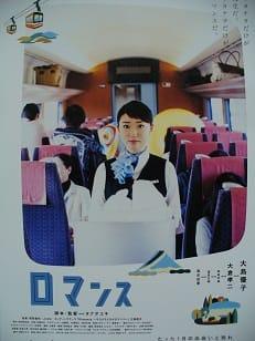 「ロマンス」、大島優子さんの6年ぶりの主演映画となります。
