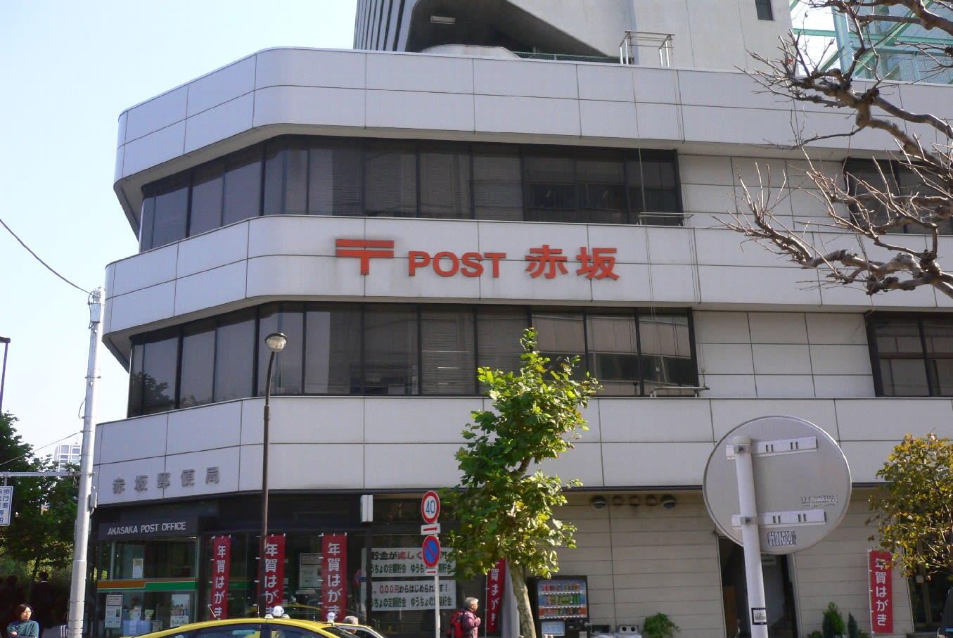 赤坂郵便局の風景印 - 風景印集...