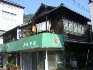 元禄のホーロー看板が残る高山薬店
