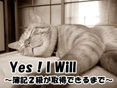 Yes!I will~簿記2級が取得できるまで